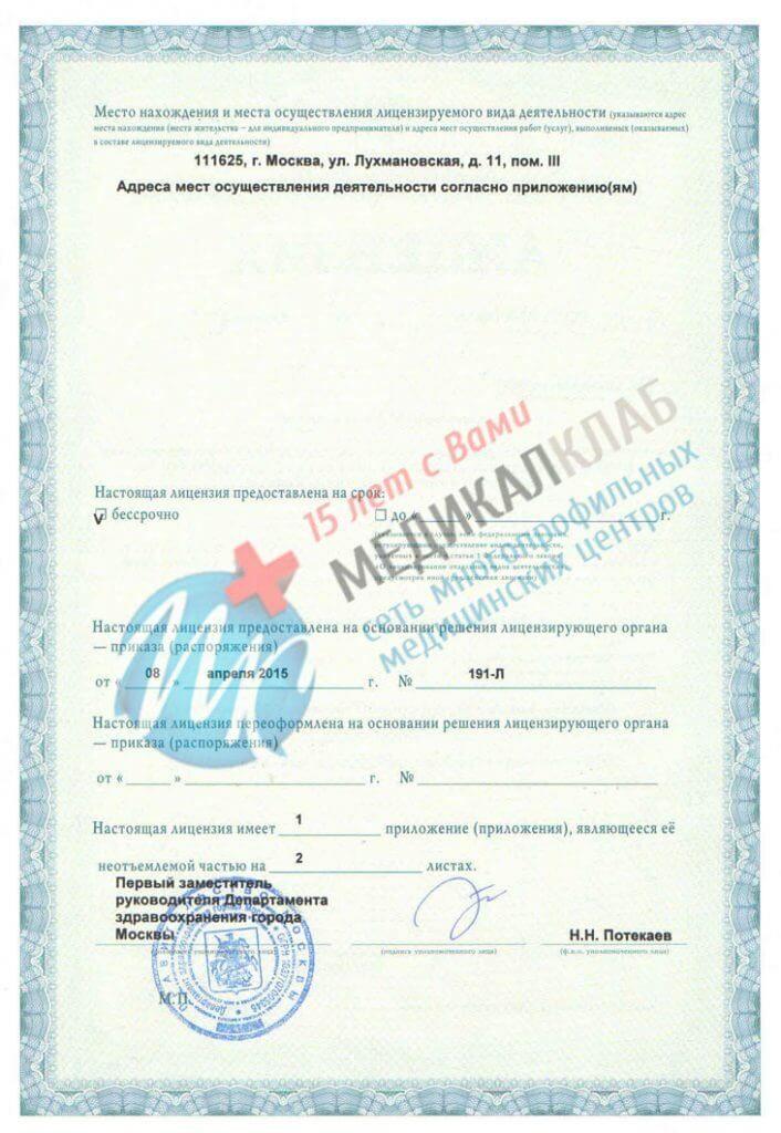 Лицензии Лицензии