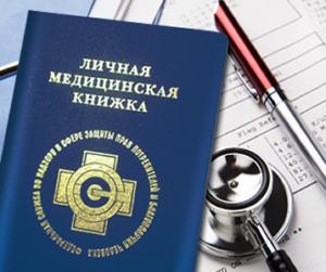 Личная медицинская книжка — в каких случаях нужна?