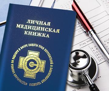 Личная медицинская книжка сроки Справка для работы в МО для иностр граждан Школьная улица (деревня Рассудово)
