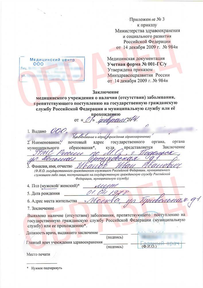 Справка НД для госслужбы Домодедовская анализ крови на калий и магний стоимость
