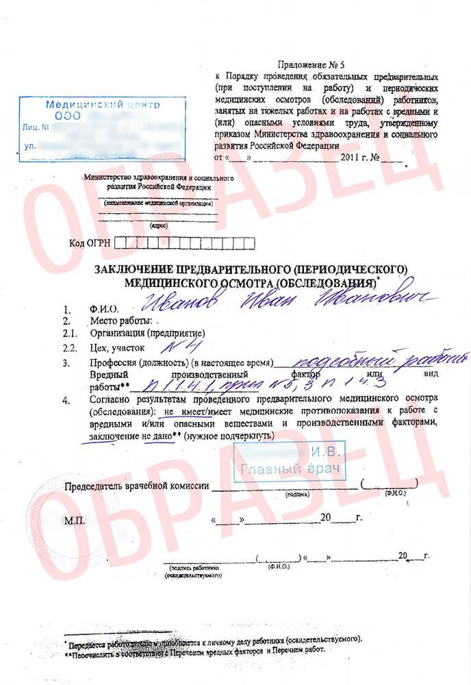 Медицинская справка для работы с гостайной Котельники Справка 086 у Лубянка