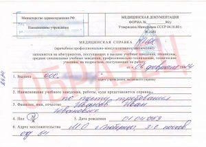 Екатеринбург областная больница платный прием детский невролог