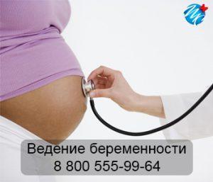 Услуги ведения беременности в Москве