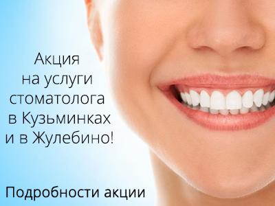Акция на услуги стоматолога