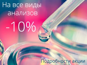 Скидка 10% на все виды анализов