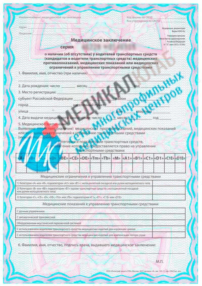 Справка из психоневрологического диспансера Нагатинская Справка в ГАИ 003 в у Нижегородский район