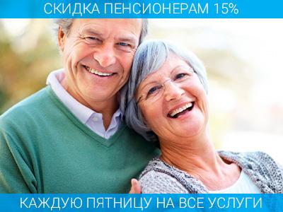 Каждую Пятницу скидка пенсионерам на все услуги 15%