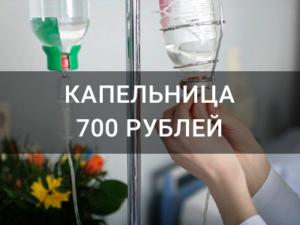 Капельница стоимостью 700 рублей