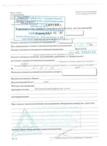 Cправка ХТИ 454/у-06 тестирование на наркотики