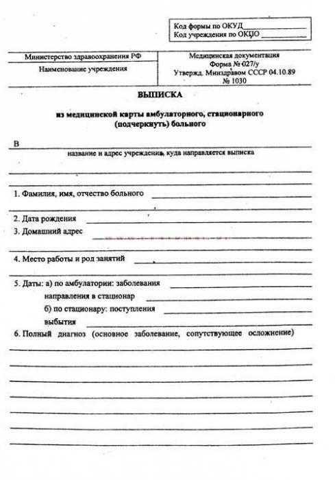 Справка (выписка) из медицинской карты амбулаторного больного 027/у
