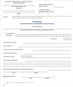 Медицинская справка для госпитализации 057/у