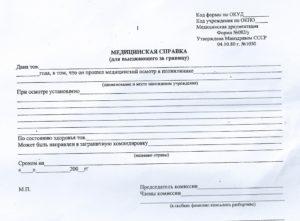 Медицинская справка для выезда за границу 082/У