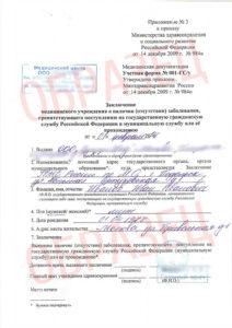 Медицинская справка для госслужбы 001-ГС/У