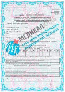 Медсправка для замены водительского удостоверения