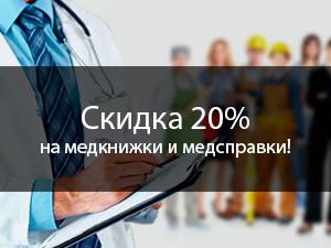 Скидка 20% на оформление медицинских книжек и справок.