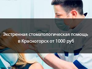 Экстренная стоматологическая помощь в Красногорск от 1000 руб!